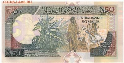 Сомали 50 шиллингов 1991 до 25.09.2017 в 22.00мск - 1-1сом50