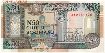 Сомали 50 шиллингов 1991 до 25.09.2017 в 22.00мск - 1-1сом50а