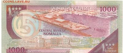 Сомали 1000 шиллингов 1996 до 25.09.2017 в 22.00мск (Д850) - 1-1сом1000ш96
