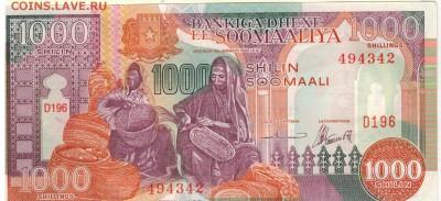 Сомали 1000 шиллингов 1996 до 25.09.2017 в 22.00мск (Д850) - 1-1сом1000ш96а
