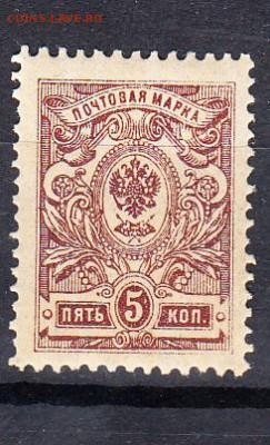 Россия 1908-19 1м 5к - 130