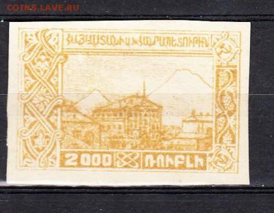 Россия гражданская война Армения 1922 1м 2000 - 171