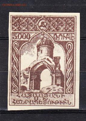 Россия гражданская война Армения 1922 1м 5000 - 173