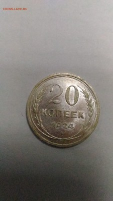 20копеек 1924г. AU до 22.09. в 22.00 МСК - 1
