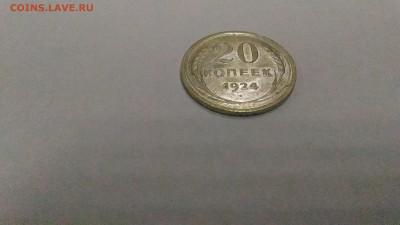 20копеек 1924г. AU до 22.09. в 22.00 МСК - 5