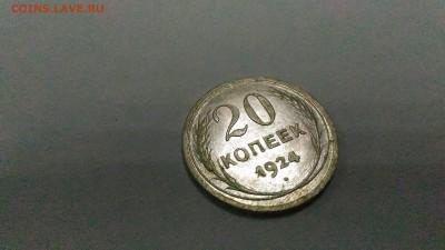 20копеек 1924г. AU до 22.09. в 22.00 МСК - 6