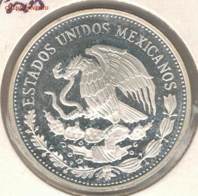 Ag Мексика 50 песо 1986 Футбол до 25.09.17 в 22.00мск (Е314) - 5-мек50п86
