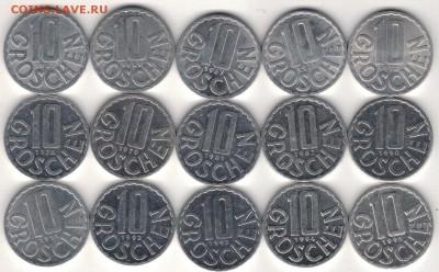 Австрия подборка №3 10 грошей 25.09.2017 в 22.00мск (Е200) - 3-ав№3а