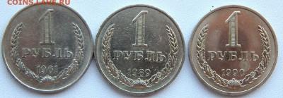 РУБЛИ 1961,1989,1990 до 22.09.17 - DSCN7633.JPG
