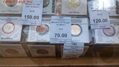 Роспечать и монеты - IMG_20170921_091915