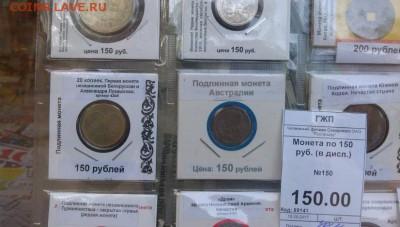 Роспечать и монеты - IMG_20170921_091904