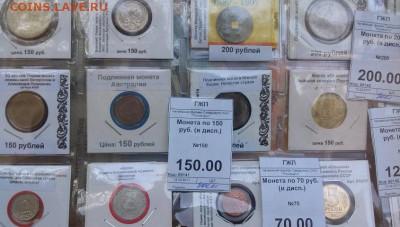 Роспечать и монеты - IMG_20170921_091837