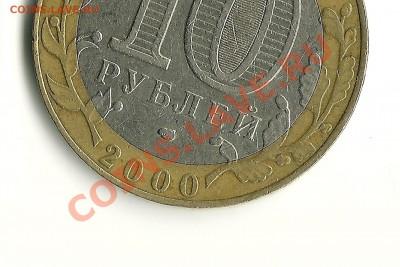 Бракованные монеты - сканирование0004