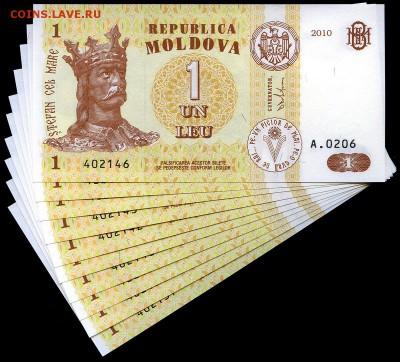 10 штук._ Молдова 1 лей 2010г. UNC. до 27.09.17г. в 22:00мск - 5165621