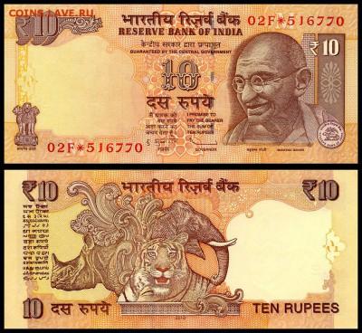 Индия 10 рупий 2013г. UNC. РЕДКАЯ. до 27.09.17г. в 22:00 мск - 5161695