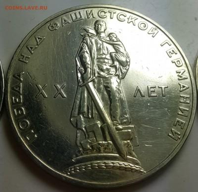 Фото редких разновидностей Юбилейных монет СССР 1965-1991 гг - 20170924_075403