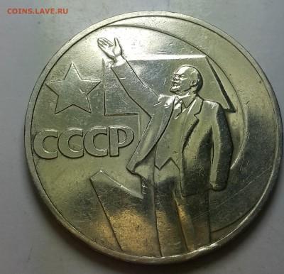 Фото редких разновидностей Юбилейных монет СССР 1965-1991 гг - 20170924_075818