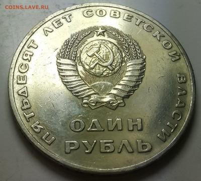 Фото редких разновидностей Юбилейных монет СССР 1965-1991 гг - 20170924_075838