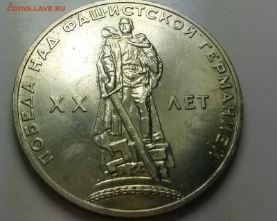 Фото редких разновидностей Юбилейных монет СССР 1965-1991 гг - 20170924_075433