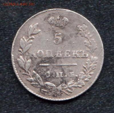 помогите с определением  цены 5 копеек 1827 года - 12