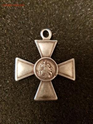 Георгиевский крест 4ой степени помощь в определени владельца - 20170810_200156