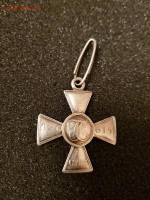 Георгиевский крест 4ой степени помощь в определени владельца - 20170810_200826