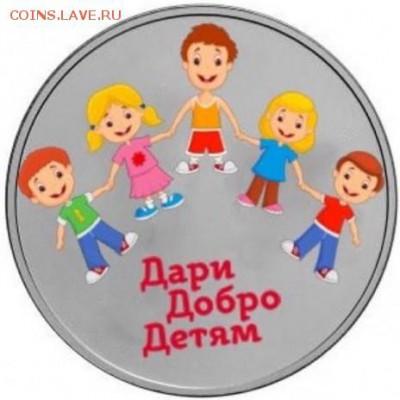 25 рублей 2017 Дари добро детям! Тираж всего 50.000 шт - 171409_mainViewLot