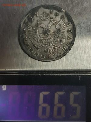 Полуполтинник 1755 г. Оценка. - 20170928_170309
