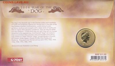 Монеты с изображением собак. - IMG_0001