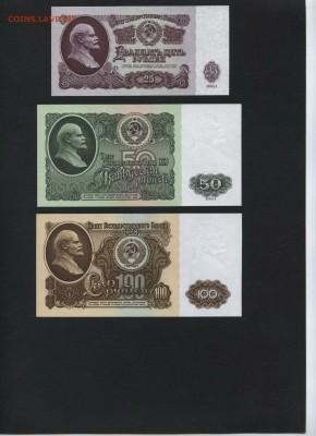 Полный к-т банкнот 1961 года.UNC.до 22-00 мск 01.10.17 г. - полный 1961 р2