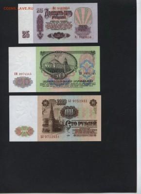 Полный к-т банкнот 1961 года.UNC.до 22-00 мск 01.10.17 г. - полный 1961 а2