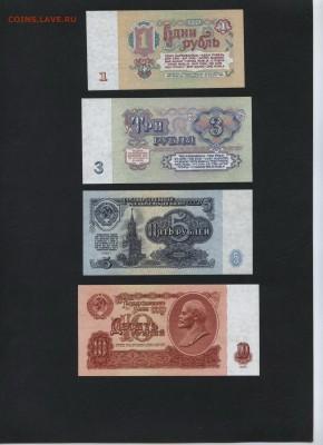 Полный к-т банкнот 1961 года.UNC.до 22-00 мск 01.10.17 г. - полный 1961 р1