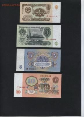 Полный к-т банкнот 1961 года.UNC.до 22-00 мск 01.10.17 г. - полный 1961 а1