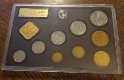 Жесткий годовой набор 1980 до 6.10, 22.00 - СССР набор1980 жесткий_1