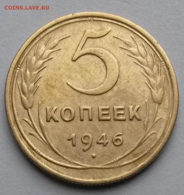 5 копеек 1946 года    до 6.10.17.      21.30 - 2