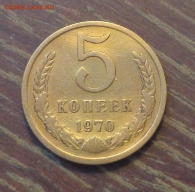 5 копеек 1970 до 6.10, 22.00 - 5 копеек 1970