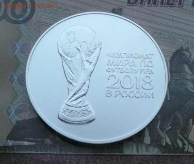 3 руб. ЧМ по футболу 2018 №1 - 1700 руб. - 1.JPG
