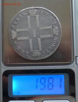 1 руб 1799 С.М  М.Б. - P1100861.JPG