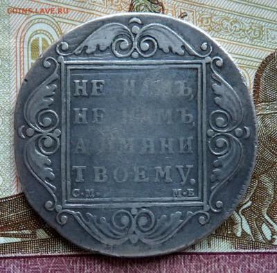 1 руб 1799 С.М  М.Б. - P1100863.JPG