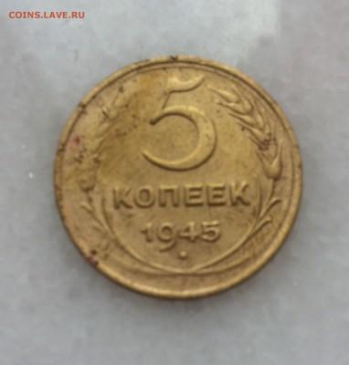 5 копеек 1945 до 10.10.2017 22-00 - image