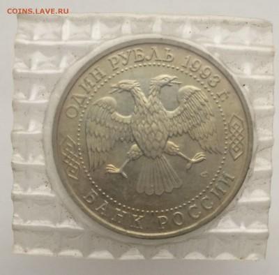 Молодая Россия 1 рубль 1993 Вернадский АЦ запайка - IMG_2269.JPG