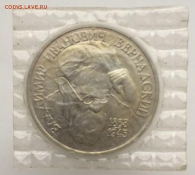 Молодая Россия 1 рубль 1993 Вернадский АЦ запайка - IMG_2267.JPG
