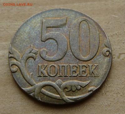 50 копеек 2012, перепутка. до 09.10 - P1130335.JPG