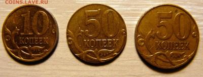 50 копеек 2012, перепутка. до 09.10 - P1130362.JPG