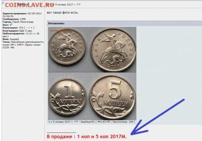 1 и 5 копеек 2017 М. Тираж, цена и пр. - Безымянный