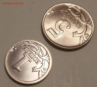 1 и 5 копеек 2017г. Набор из двух монет. Короткий - 6