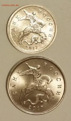 1 и 5 копеек 2017г. Набор из двух монет. Короткий - 2