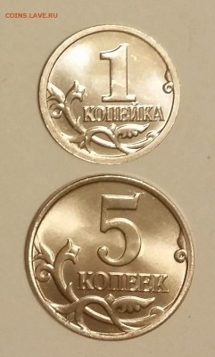 1 и 5 копеек 2017г. Набор из двух монет. Короткий - 1