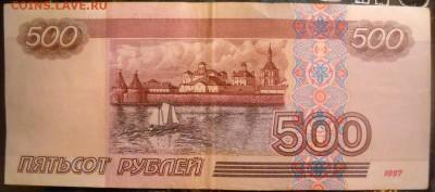 500 руб. 1997 г. мод. 2001 - 500 р.