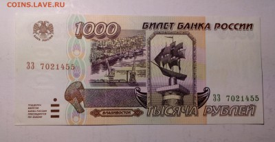 1000 рублей 1995 без обращения до 06.10.17 22:10 - IMG_20171004_171357